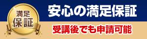 東京都のNLPスクールの満足保障