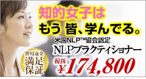 知的女子はもう 皆、学んでる。NLPプラクティショナー資格取得スクールなら東京ラーニングアカデミー