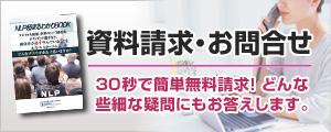 東京のNLPスクールへの資料請求・お問合せ