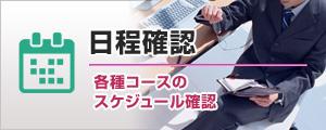 東京都のNLP取得日程確認
