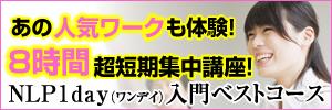 NLP1day(ワンデイ)入門ベストコース
