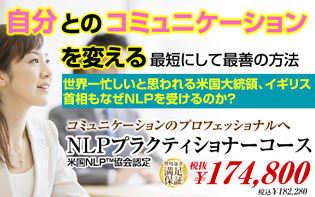 NLPプラクティショナーはこちら