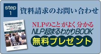 NLP資格取得の資料請求のお問い合わせ