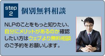 東京で開催するNLP資格取得のため個別無料相談