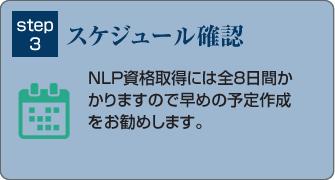 東京のNLP資格取得スクールのスケジュール確認