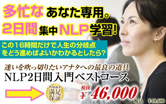 NLP2日間入門ベストコース