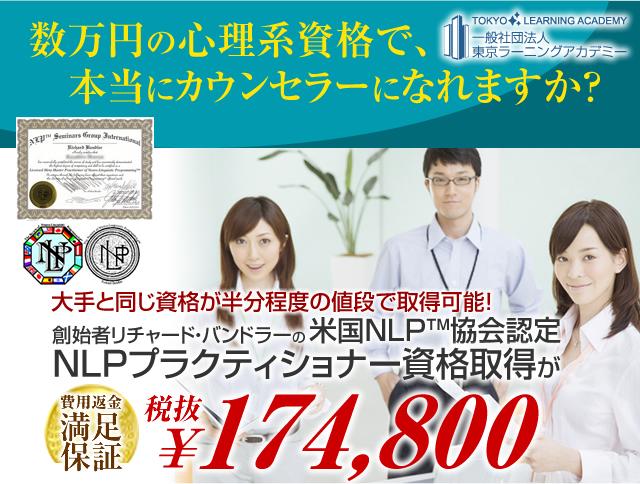 数万円の心理系資格で、本当にカウンセラーになれますか?