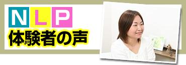 東京のNLP体験者の声